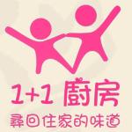 1+1廚房 logo