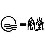 一風堂 logo