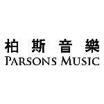 Parsons Music Limited 柏斯音樂 logo