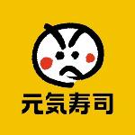 元氣壽司(香港)有限公司 logo